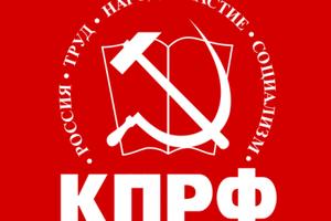 Sur les tentatives de dissolution du Parti Communiste d'Ukraine: Déclaration de la Douma d'Etat de Russie