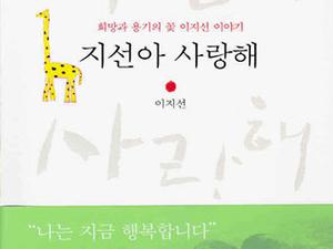 Lee Ji-sun : une fleur pousse dans le malheur