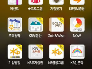 l'application bancaire (국민은행)