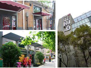 Le nouveau site de l'AF à Hankou 武汉法语联盟汉口新校区