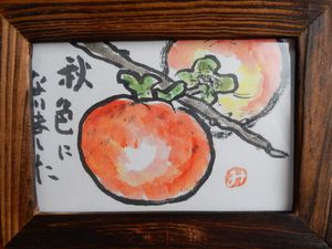 Mes Etégami 絵手紙 d'automne. Mignon et stylé, non?