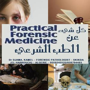 FORENSIC MEDECINE  عالم الطب الشرعي
