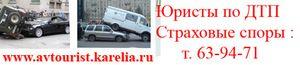 Страховой спор по КАСКО в Петрозаводске