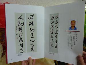 Mon premier cours de calligraphie !