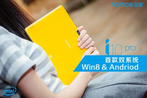 First Windows8 and Android OS tablet, Ramos I10Pro
