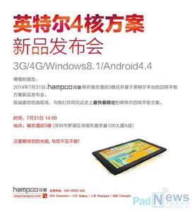 Hampoo's new tablet solution conference