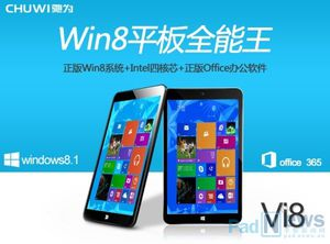 Chuwi Vi8 tablet Windows launched