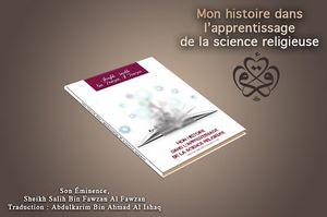 Mon histoire dans la science religieuse, Sheikh Fawzan
