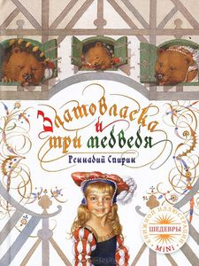 Lectures bilingues des contes