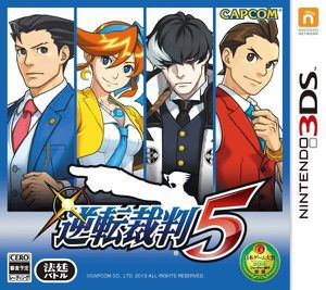 Ace Attorney Dual Destinies : Aucune objection