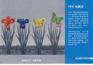 Iris -2191- CPM : Iris se transformant en papillon. Chine.