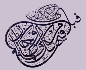 Hadith : Rembourser sa dette