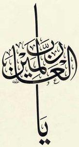 Supplication, l'après Ramadan
