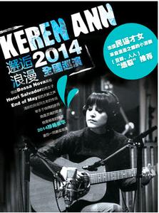 Keren Ann à Wuhan/ 武汉站