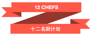 Interested in becoming a fine Bakery Chef ? It is now possible with Alliance française Wuhan