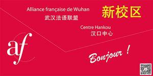 【汉口】新校区,新课程!L'Alliance française de Hankou déménage
