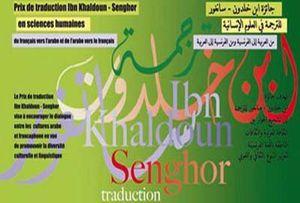 Lancement du Prix Ibn Khaldoum-Senghor de la traduction
