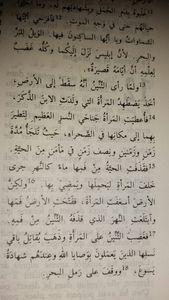 Apocalypse de St Jean - La descendance de Fatima Al Zahra apporte avec elle la Machine Prophétique.