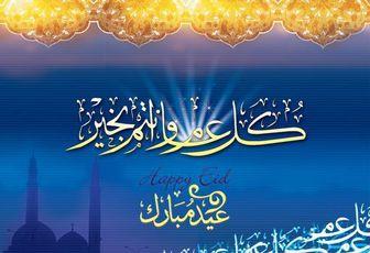 Cartes postales islamiques pour l'Aïd - Images islam