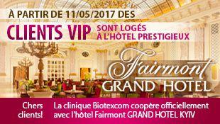 La clinique Biotexcom coopère officiellement avec l'hôtel FAIRMONT GRAND HOTEL KYIV