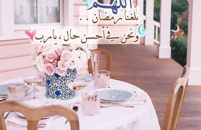 اللّهُم بلّغنا رمضان