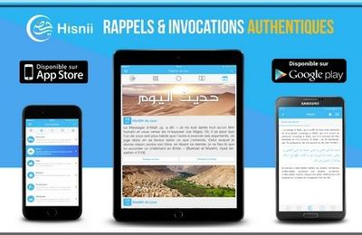 Hisnii : Invocations authentiques et Rappels quotidiens (application)