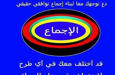 Mohamed Hadj Djilani lève toutes les ambigüités