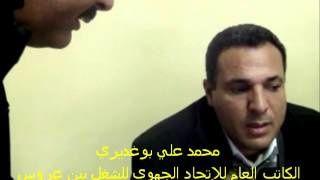 Nous écraserons… celui qui n'appliquera pas la loi» ! déclare Mohamed Ali Boughdiri, SG Ben Arous