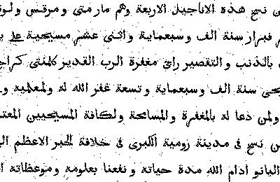 Sous le califat du pape Clément XI