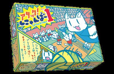 Cattack ! N°1