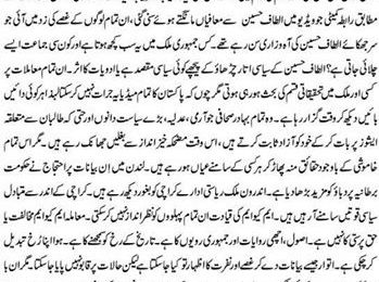 Talat Hussain Column on Altaf Hussain Hate Speeh