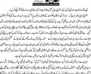 Abdullah Sohail column on Turkey recent situation