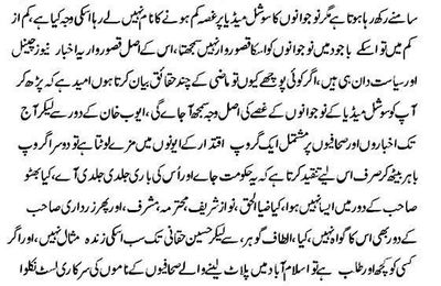 Why Journalist are afraid of social media? by Naveed Rasheed