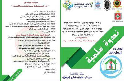 إعلان عن تنظيم ندوة حول الأسرة بمشاركة حسن رقيق