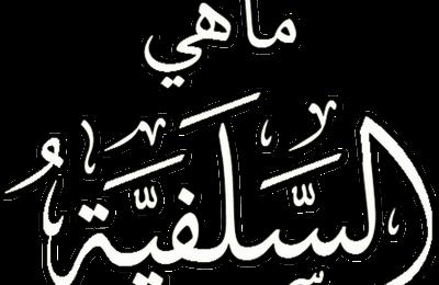 La Légitimité de se dire Salafi