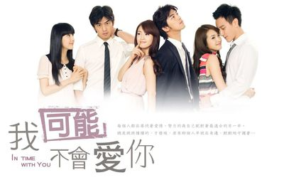 [Invitation à regarder] In Time With You  我可能不會愛你  EPISODE 13