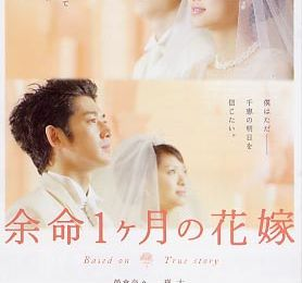 [Du miracle du quotidien] April Bride 余命1ヶ月の花嫁