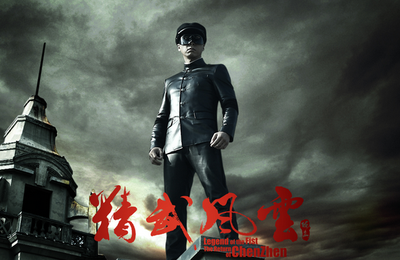 [Oubli et rectification] Legend of Fist : The Return of Chen Zhen 精武風雲-陳真