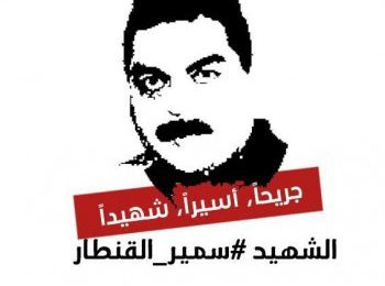 The Popular Front for the Liberation of Palestine condemned the assassination of the martyr Samir Kuntar