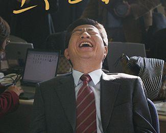 """""""Notre Président Roh Moo-hyun"""" : le documentaire-hommage de Lee Chang-jae"""