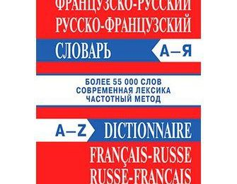*********French courses for Russian speakers***************** Russian courses for French speakers********