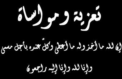 سي محمد هبول يعزي الآغواط في في فقدانها الحاج الطيب بن سماعين