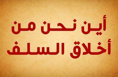 أين نحن من أخلاق الاسلام