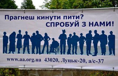 UKRAINE Анонімні Алкоголіки®