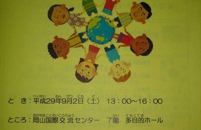 岡山 地域共生サポーター研修会 29年9月2日