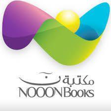 8 meilleures applications arabes pour trouver et lire des livres en arabe