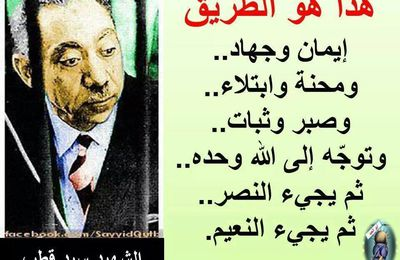 Sayyid Qutb, CITATIONS