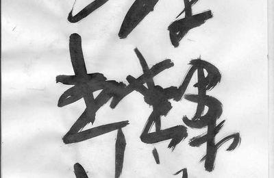 Calligraphie à la chinoise