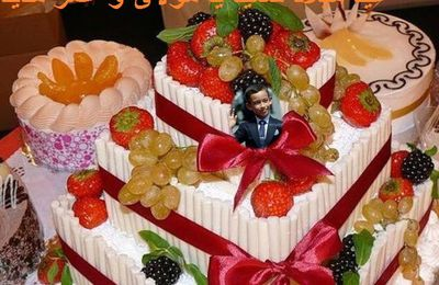عيد ميلاد سعيد يا مولاي و عمر مديد