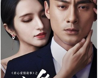 The Hidden Loven (隐爱 Drama)